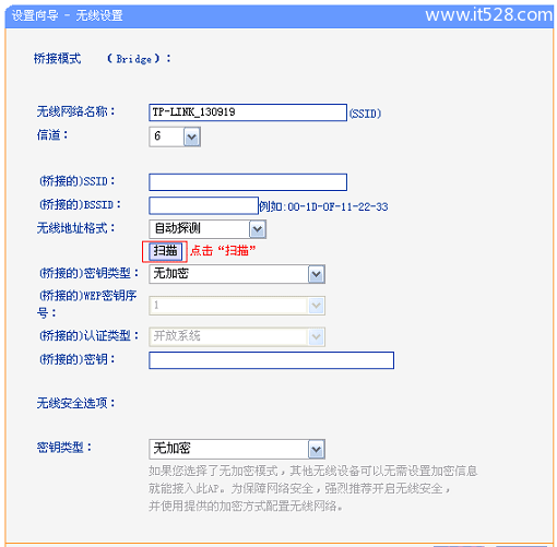 TP-Link TL-WR703N无线路由器桥接模式(Bridge)设置上网