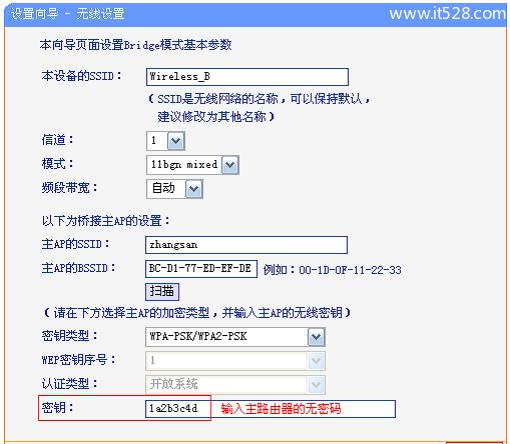 TP-Link TL-WR800N V1路由器Bridge(桥接)设置上网方法