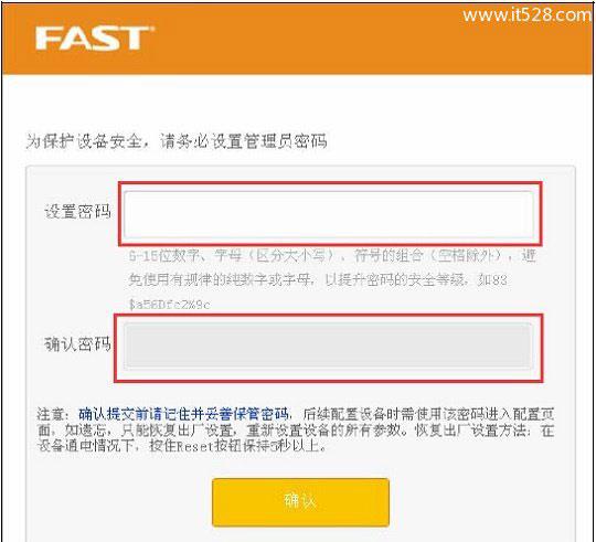 迅捷(Fast)FW305R+无线路由器设置上网