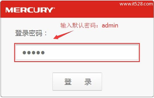 水星(MERCURY)MW300RM迷你路由器Client模式设置上网