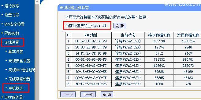 TP-Link TL-WR742N路由器无线WiFi用户名和密码设置方法