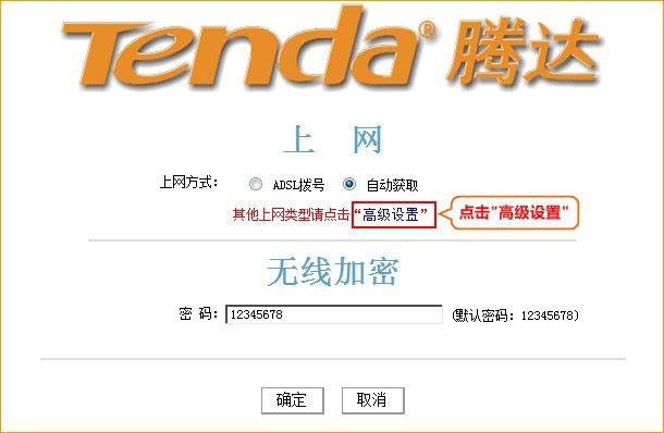 腾达(Tenda)路由器中继无线WiFi信号设置上网