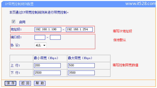 TP-Link TL-WR2041+路由器限制网速(IP宽带控制)设置上网