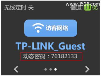 TP-Link TL-WR2041+路由器无线WiFi设置上网