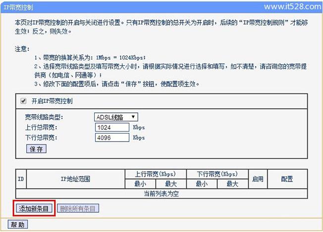 TP-Link TL-WDR6300路由器限制网速(IP宽带控制)设置上网