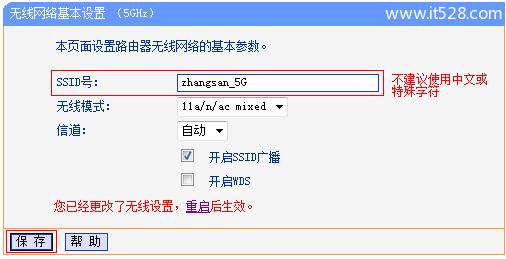 TP-Link TL-WDR6300路由器无线名称和密码设置方法