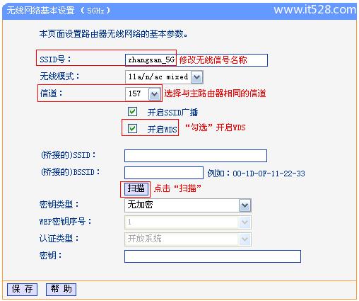 TP-Link TL-WDR6300 5G无线路由器WDS桥接设置上网