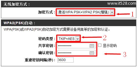 D-Link无线路由器无线WiFi密码设置方法