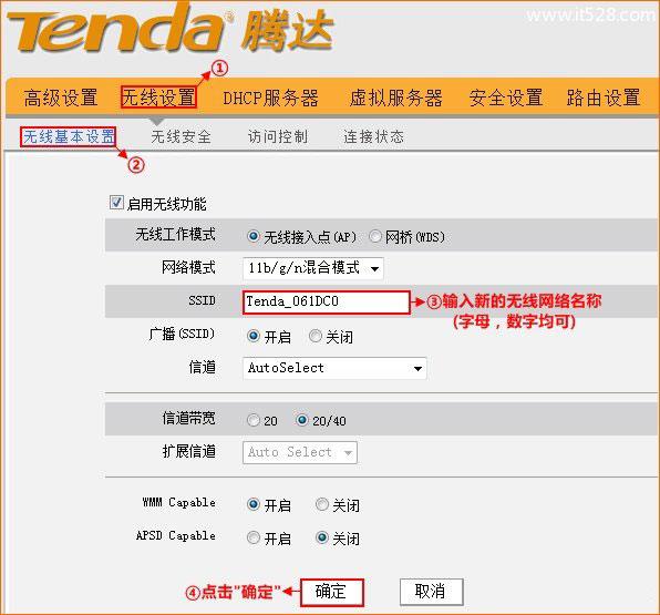 腾达(Tenda)W316R路由器修改无线密码和名称的教程