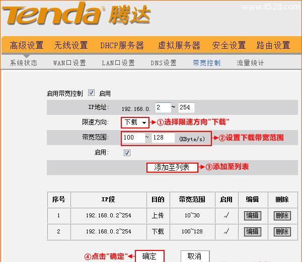 腾达(Tenda)无线路由器限速设置上网