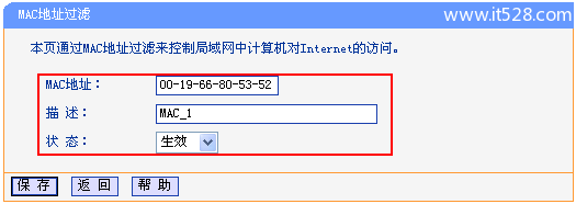 TP-Link无线路由器MAC地址过滤设置上网教程