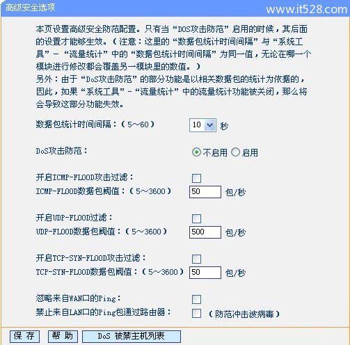 TP-Link无线路由器DOS攻击防护设置方法
