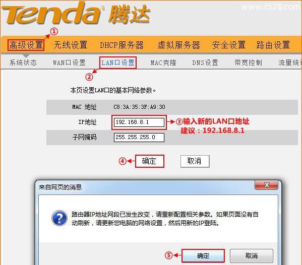 腾达(Tenda)路由器接路由器上网设置方法