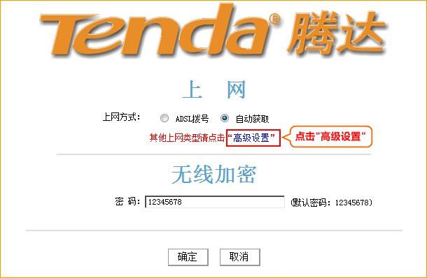 腾达(Tenda)无线路由器固件升级教程