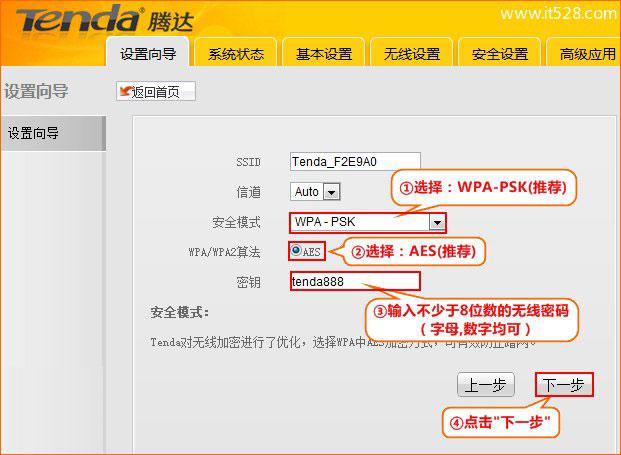 腾达(Tenda)A5+无线路由器宾馆模式设置上网教程