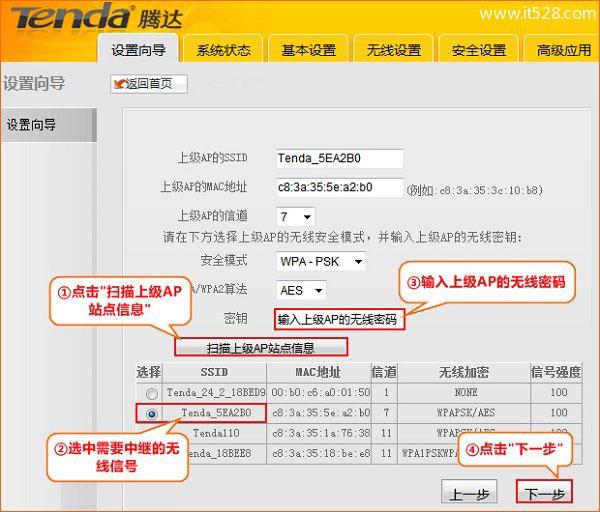 腾达(Tenda)A5+无线路由器信号放大模式设置上网