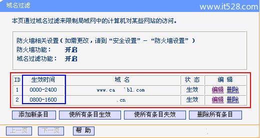 TP-Link无线路由器域名过滤设置教程