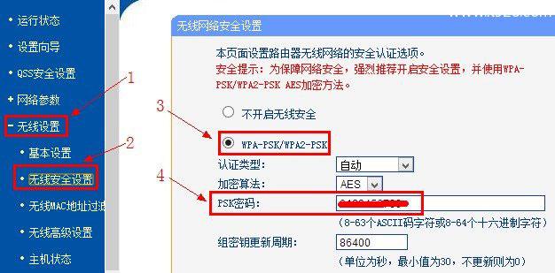 TP-Link无线路由器当交换机设置方法