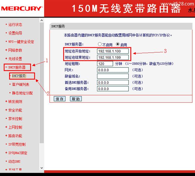 Mercury水星无线路由器限速(限制所有电脑)设置教程