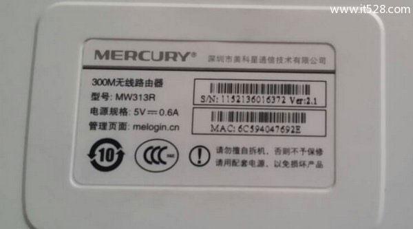 水星(MERCURY)无线路由器初始密码是多少?