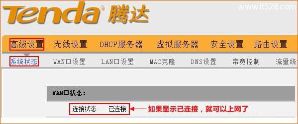 腾达(Tenda)W311R路由器自动获取IP设置上网方法