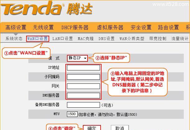 腾达(Tenda)N300无线路由器固定IP设置上网方法
