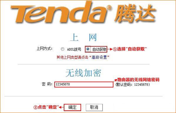 腾达(Tenda)N300无线路由器自动获取IP设置上网教程