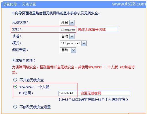 TP-Link TL-WR720N无线路由器3G路由模式上网设置