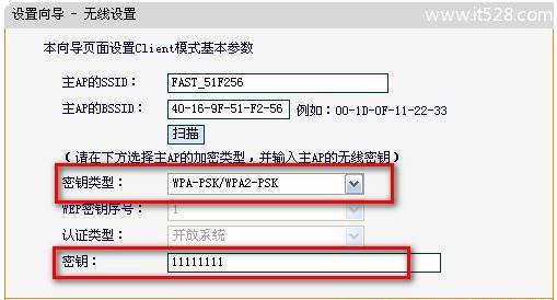迅捷(Fast)FW150RM无线路由器Client模式设置上网