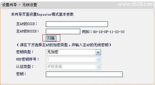 迅捷(Fast)FW150RM无线路由器Repeater模式设置上网