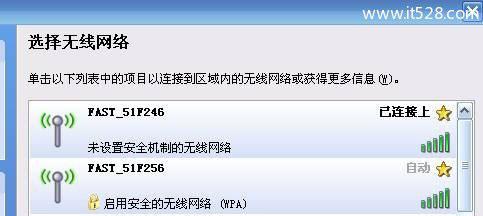 迅捷(Fast)FW150RM无线路由器AP模式设置上网