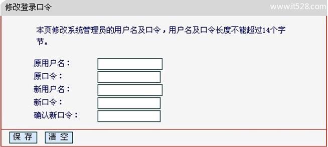 Mercury水星无线路由器登录用户名和密码修改方法