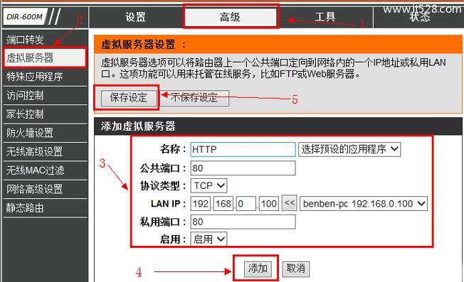 D-Link无线路由器端口映射设置