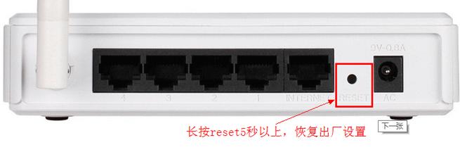 D-Link无线路由器恢复出厂设置方法