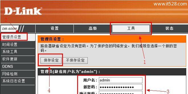 D-Link无线路由器密码设置方法