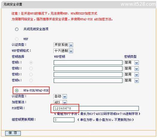 迅捷(Fast)FWD105路由器无线密码设置方法