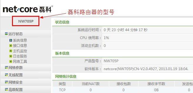 Netcore磊科无线路由器固件升级方法