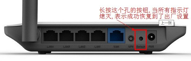 Netcore磊科无线路由器(重置)恢复出厂设置方法