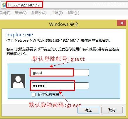 Netcore磊科无线路由器密码忘记的解决方法