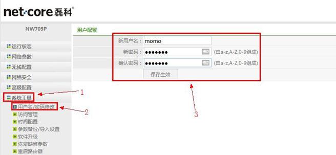 Netcore磊科无线路由器设置密码方法