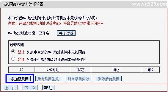 Mercury水星路由器无线MAC地址过滤设置