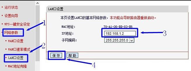 水星(Mercury)无线路由器LAN口IP地址修改设置