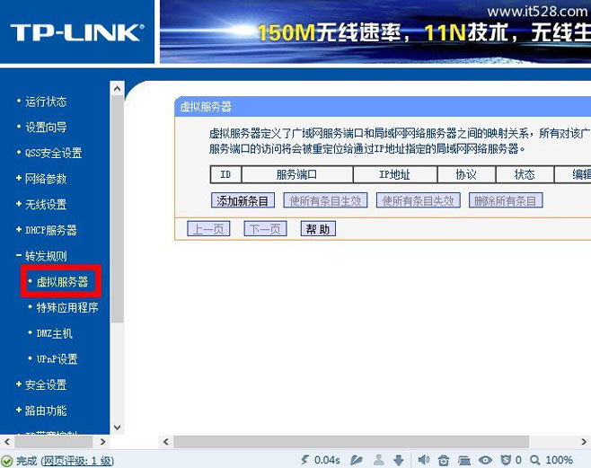 TP-link路由器端口映射设置方法