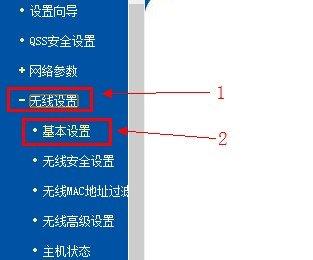 TP-Link无线路由器桥接(WDS)设置方法