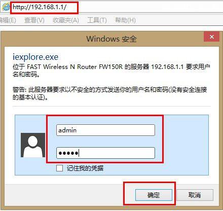 迅捷(Fast)无线路由器无线MAC地址过滤设置教程