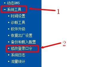 TP-Link无线路由器设置修改用户名方法
