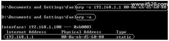 迅捷(Fast)无线路由器IP与MAC地址绑定设置方法