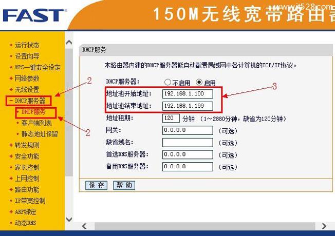 Fast迅捷无线路由器限速设置教程