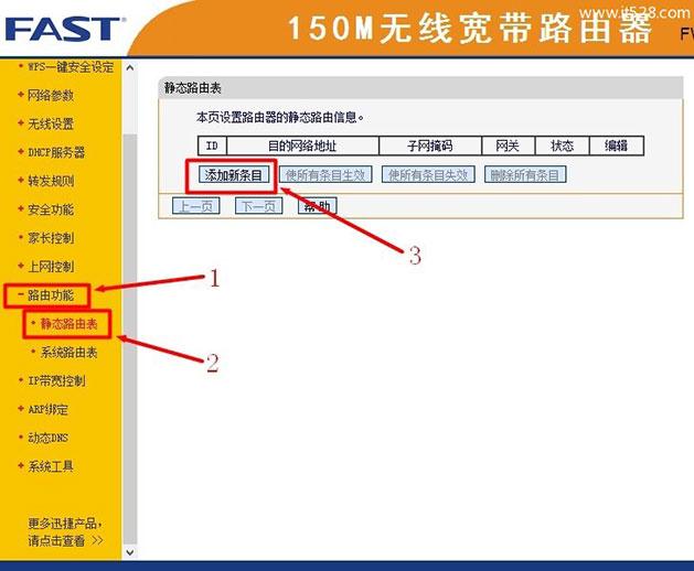 迅捷(Fast)无线路由器静态路由功能设置上网
