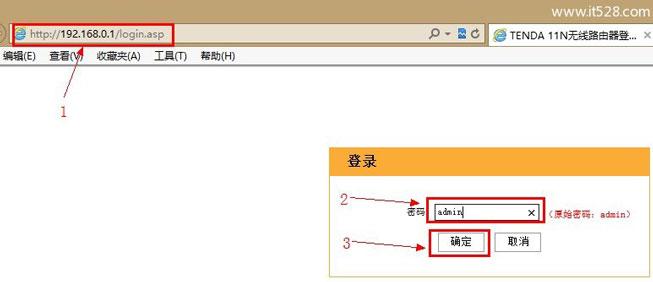 腾达(Tenda)无线路由器密码设置与修改教程